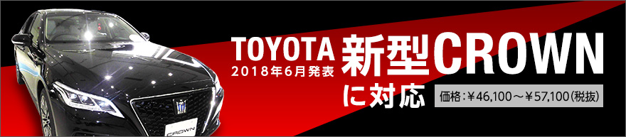 TOYOTA 新型CROWNに対応